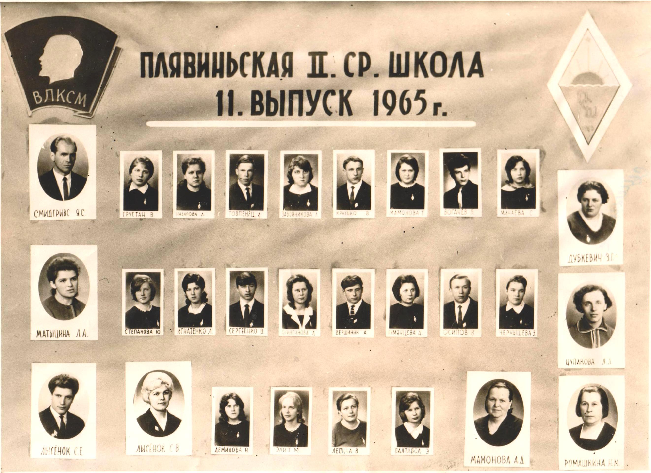 1965. gads kl.audz Jānis Smilgdrīvs