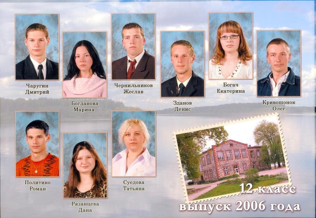2006.gads kl.audz. Tatjana Zagorska